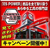 エイシン ES-POWER