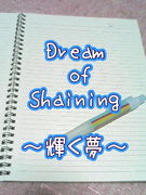 Dream of Shaining〜輝く夢〜