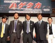「ハゲタカ」NHKドラマ・小説