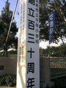 弘前市立千年小学校