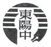 江東区立 東陽中学校