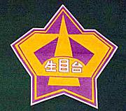 生目台中 第3期卒業生
