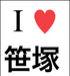 I LOVE 笹塚
