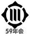 豊川59年会
