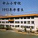 中山小学校1992年卒業生