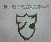 鹿沼東高硬式テニス部