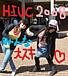 HIUC特進科・2008
