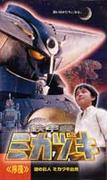 『鉄甲機ミカヅキ』