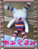 ♡編みぐるみ♡