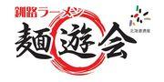 裏・釧路ラーメン麺遊会