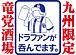 九州限定 竜党酒場