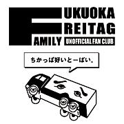 福岡FREITAG FAMILY
