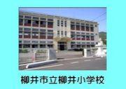 山口県柳井市立柳井小学校