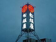 横浜市中区在住