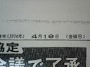 1974年4月19日生まれ