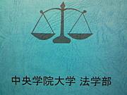 中央学院法学部