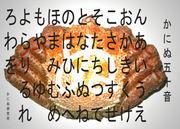 国立かにぬ研究所(クニタチ)