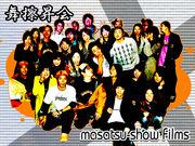 舞擦昇会<masatsu-show films>
