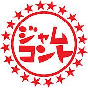 ☆JAMCONTE(ジャムコント)★