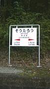 宮崎鉄道同好会