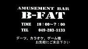 坂戸  BAR  B-FAT