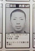 阪田まさき