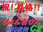 へなちょこライダー走行会 大阪