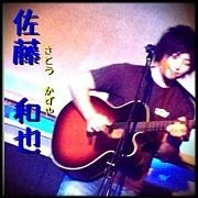 ★☆唄うたい佐藤和也☆★