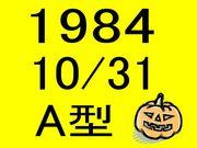 1984年10月31日A型