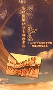 大久野中学校(2001年卒)
