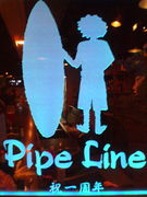 『 Pipe Line 』 @ 浜松町