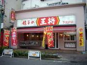 餃子の王将★下北沢店