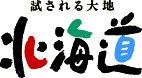 上京している北海道民・北斗会