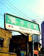 上海M50(莫干山路50号)