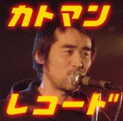 カトマン◆裏DLC◆カトレコ