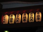 神楽坂美食の会