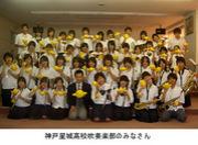 神戸星城高等学校 音楽部