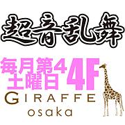 超音乱舞 @GIRAFFE 4F