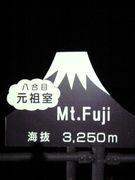 ☆Mt.Fuji☆ に挑戦 2006