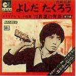 若いけど吉田拓郎ファンです♪