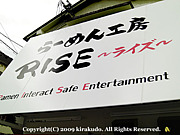 〜らーめん工房RISE〜