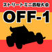 ストリートミニ四駆大会OFF-1