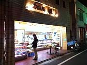"""駒場東大前 """"太田屋"""""""