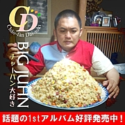 手賀沼ジュン(BIG JUHN)