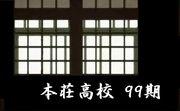 本荘高校 【99期生】