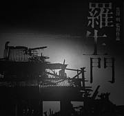 [羅生門]黒澤明監督