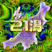 Psy-Trance Area 21潟