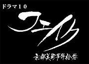 NHKドラマ10『フェイク』