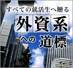 外資系への道標-就職活動2012
