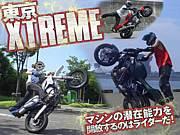 東京エクストリーム(X-TREME)